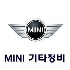 [MINI] 기타 차량정비