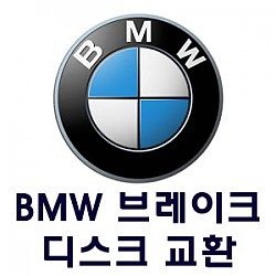 [BMW] 브레이크디스크 교환