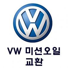 [VW] 미션오일 교환