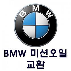 [BMW] 미션오일 교환