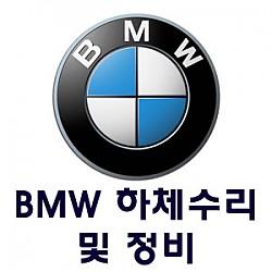 [BMW] 하체수리/정비