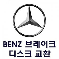 [BENZ] 브레이크 디스크 교환