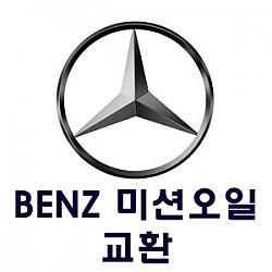 [BENZ] 미션오일 교환