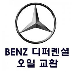 [BENZ] 디퍼렌셜 오일 교환