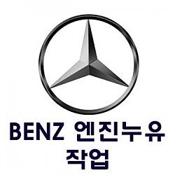 [BENZ] 엔진누유 작업