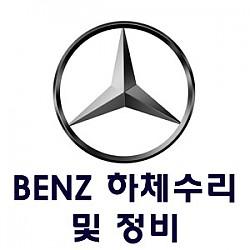 [BENZ] 하체수리/정비