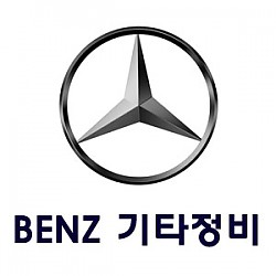 [BENZ] 기타 차량정비