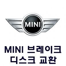 [MINI] 브레이크 디스크 교환