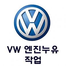 [VW] 엔진누유 작업
