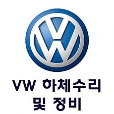 [VW] 하체수리/정비