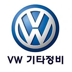 [VW] 기타 차량정비