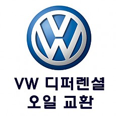 [VW] 디퍼렌셜 오일 교환