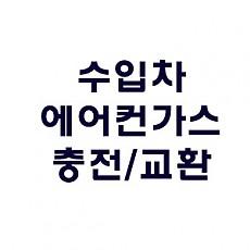[PORSCHE] 에어컨가스 충전