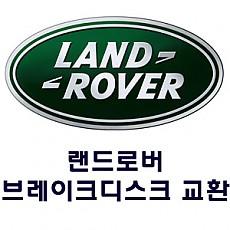 [LAND ROVER] 브레이크 디스크 교환
