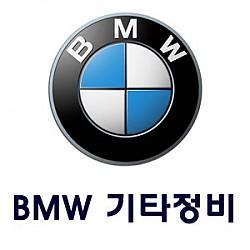 [BMW] 기타 차량정비