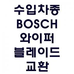 수입차종 BOSCH 와이퍼블레이드 교환