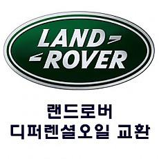 [LAND ROVER] 디퍼렌셜 오일 교환