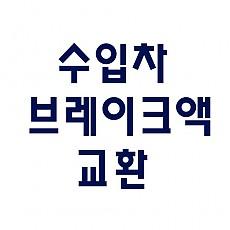 [수입차 전차종] 브레이크액 교환 이벤트