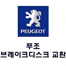 PEUGEOT 브레이크 디스크 교환 이벤트
