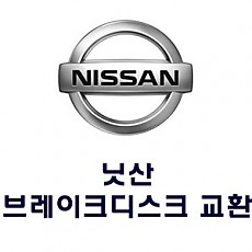 NISSAN 브레이크 디스크 교환 이벤트