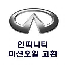 [INFINITI] 미션오일 교환