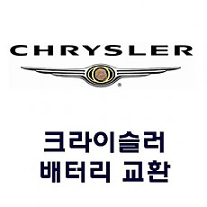 [DELKOR] CHRYSLER 전용 델코 배터리