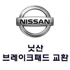 NISSAN 브레이크 패드 교환 이벤트