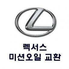 [LEXUS] 미션오일 교환
