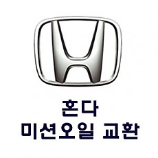 [HONDA] 미션오일 교환