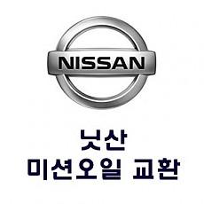 [NISSAN] 미션오일 교환