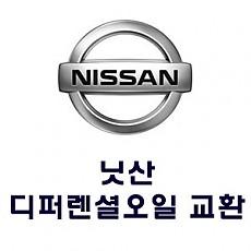 [NISSAN] 디퍼렌셜 오일 교환