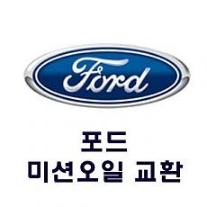 [FORD] 미션오일 교환