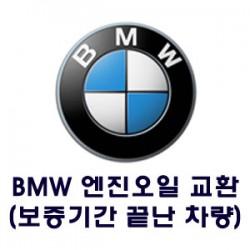 [OEM필터사용] BMW 엔진오일교환 이벤트