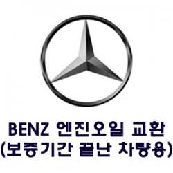 BENZ 엔진오일교환 이벤트