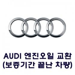 AUDI 엔진오일교환 이벤트