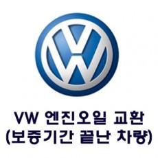 VW 엔진오일교환 이벤트