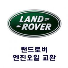 랜드로버 엔진오일교환 이벤트