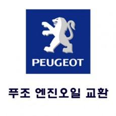 PEUGEOT 엔진오일 교환 이벤트