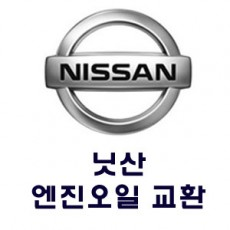 NISSAN 엔진오일 교환 이벤트