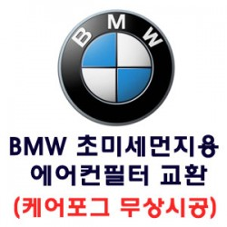 BMW 캐빈(에어컨)필터 교환 이벤트 (초미세먼지용)