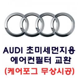 AUDI 캐빈(에어컨)필터 교환 이벤트 (초미세먼지용)