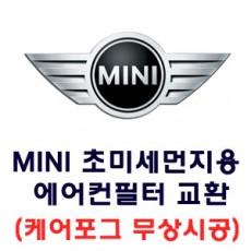 MINI 캐빈(에어컨)필터 교환 이벤트 (초미세먼지용)