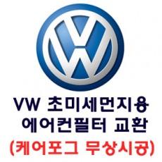 Volks Wagen 캐빈(에어컨)필터 교환 이벤트 (초미세먼지용)