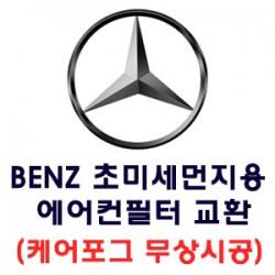 BENZ 캐빈(에어컨)필터 교환 이벤트 (초미세먼지용)