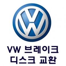 [VW] 브레이크 디스크 교환