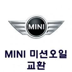 [MINI] 미션오일 교환