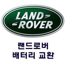 [LAND ROVER] 배터리 교환