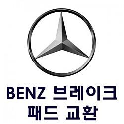 BENZ 브레이크 패드 교환 이벤트