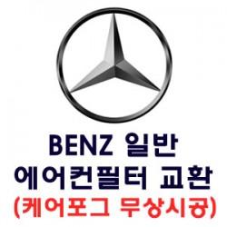 BENZ 캐빈(에어컨)필터 교환 이벤트