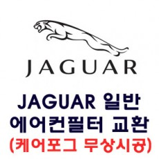 Jaguar 에어컨필터 교환 이벤트